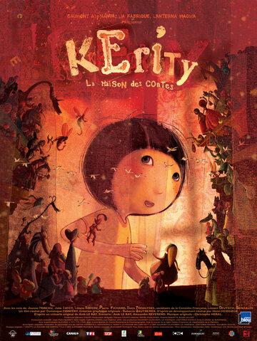 Керити, жилище сказок 2009 | МоеКино