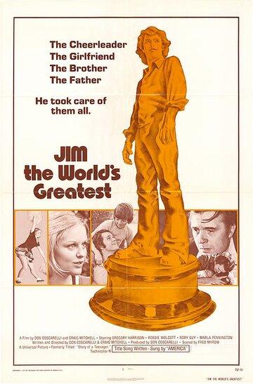Лучший в мире Джим (1975)