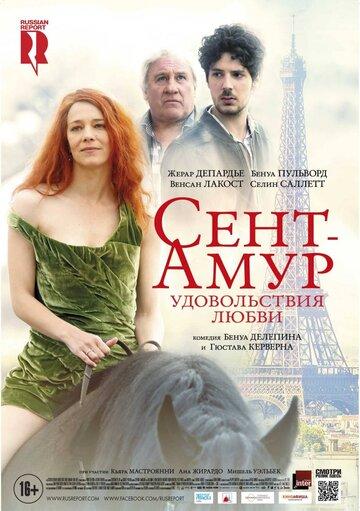 Фильм Сент-Амур: Удовольствия любви