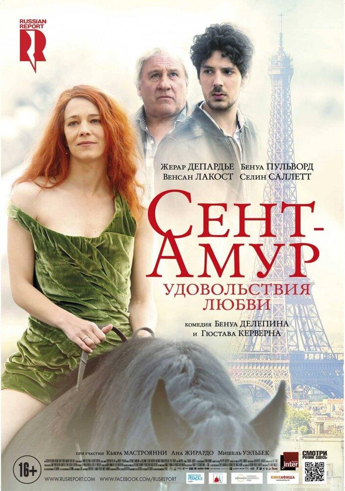 ����-����: ������������ ����� / Saint Amour (2016) �������� ������
