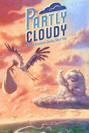 Смотреть онлайн Переменная облачность
