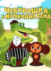 Смотреть онлайн Крокодил Гена