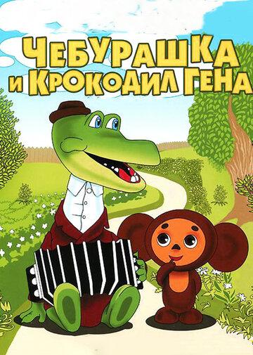 Крокодил Гена (1969) полный фильм