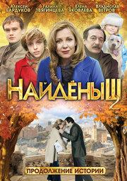 Найденыш 2 (2010)