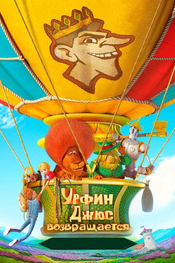Постер к мультфильму Урфин Джюс возвращается