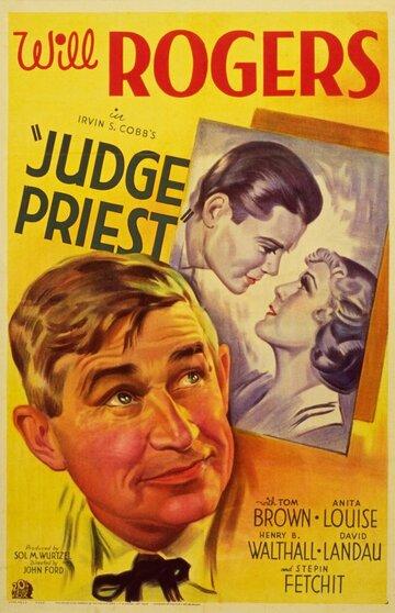 Судья Прист (Judge Priest)