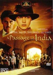 Поездка в Индию (1984)