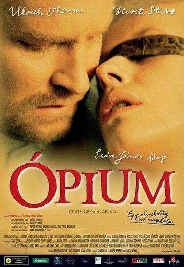 Фильм Опиум