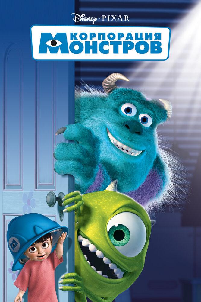 Корпорация монстров (2001) - смотреть онлайн