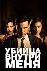 Смотреть Убийца внутри меня (2010) в HD качестве 720p