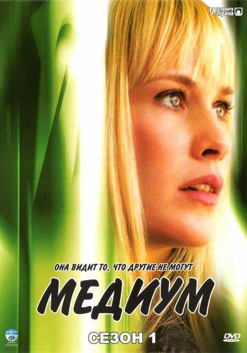 Медиум (сериал 2005/2011)