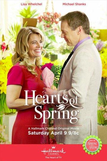 Сердца весны смотреть онлайн
