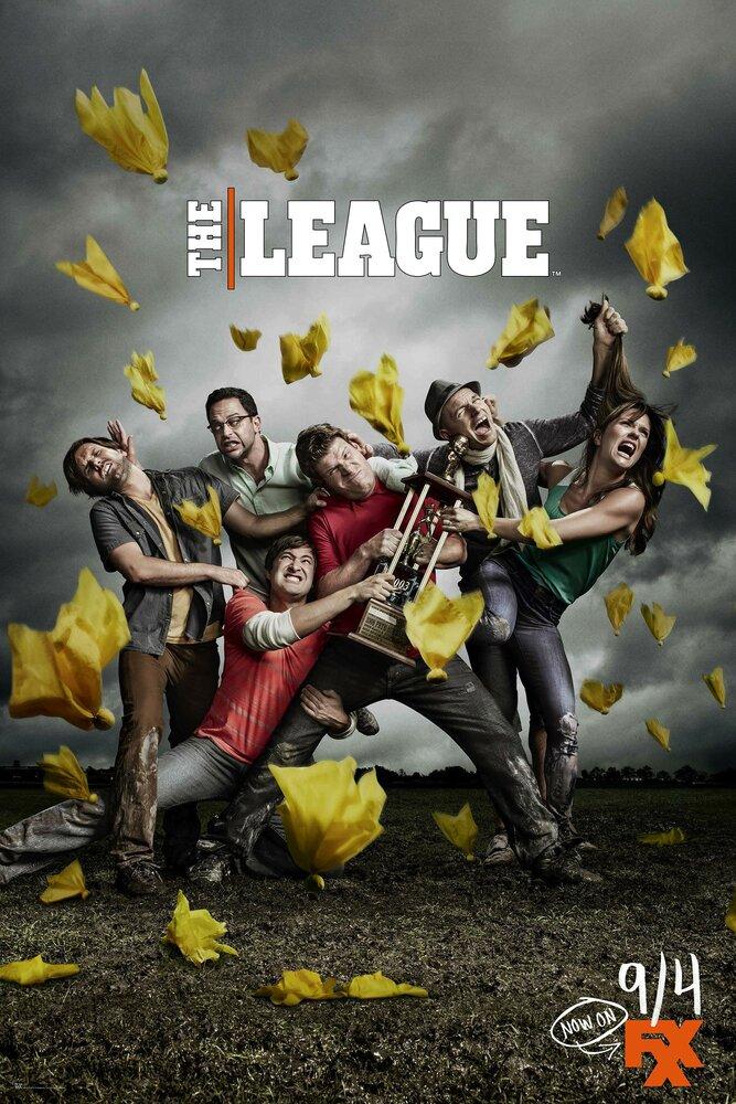 Сериал Лига / The League (сезон 2) смотреть онлайн