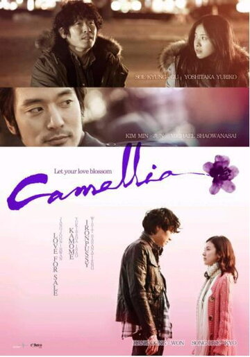 Фильм Камелия