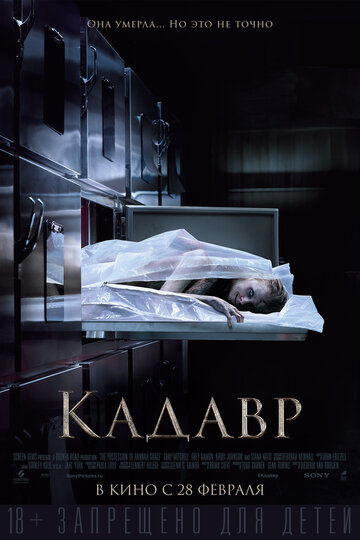 Кадавр The Possession of Hannah Grace