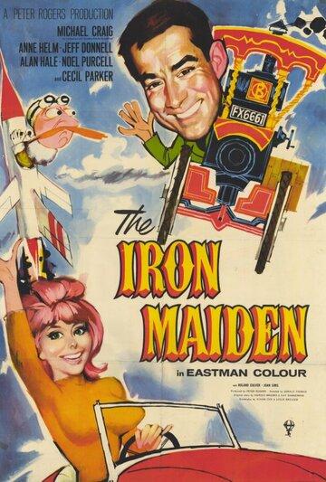 Железная дева (1963)