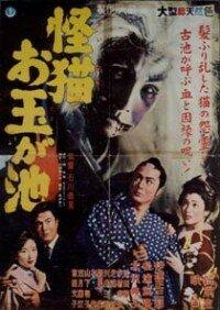 Призрак кошки пруда Отама (1960)