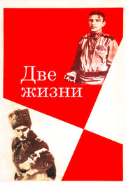 Две жизни (1961)