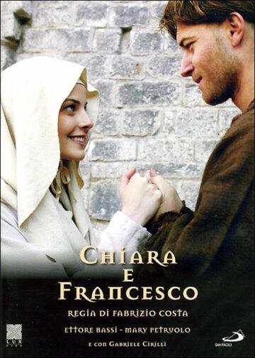 Клара и Франциск (2007)