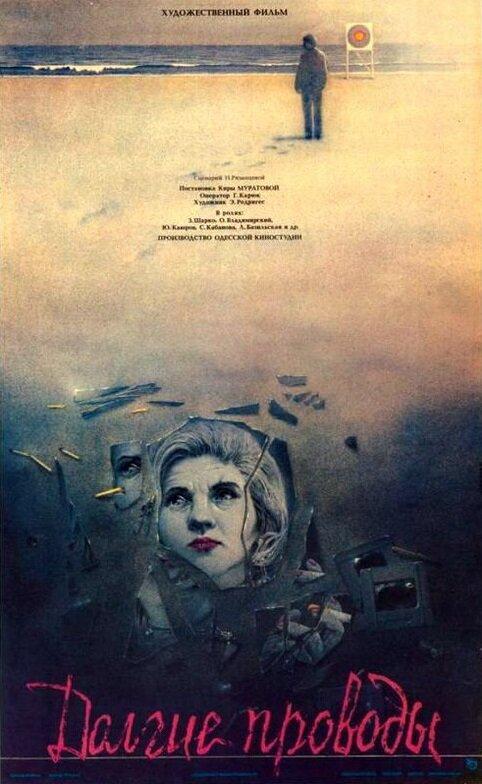 Фильмы Долгие проводы смотреть онлайн