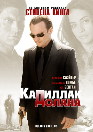 Фильм «Кадиллак» Долана