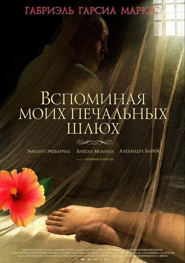 Кино Анна Каренина. История Вронского