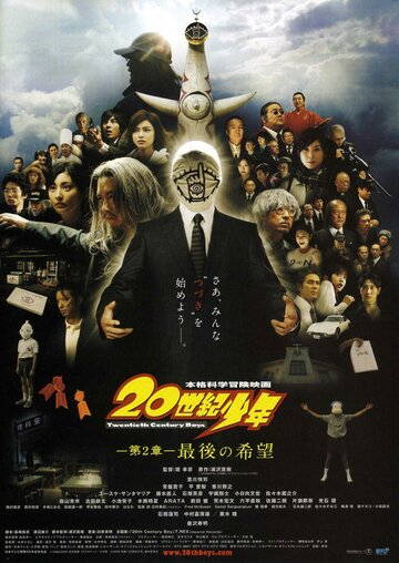 Парни двадцатого века: Последняя надежда (20-seiki shônen: Dai 2 shô - Saigo no kibô)