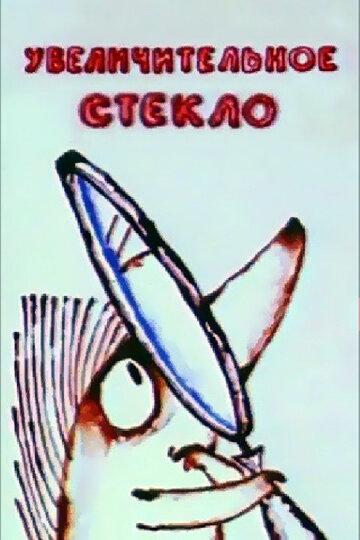 Увеличительное стекло (1983)