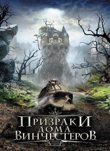 Фильм Призраки дома Винчестеров (видео)
