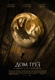 Дом грез (2011)