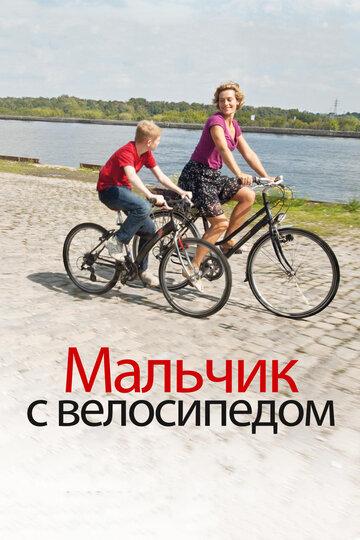 Мальчик с велосипедом (2011)
