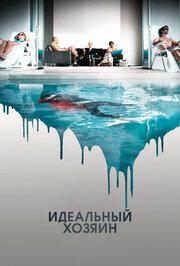 Идеальный хозяин (2010)