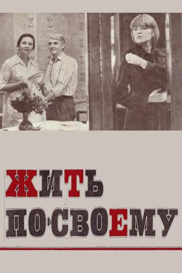 Жить по-своему (1976) полный фильм