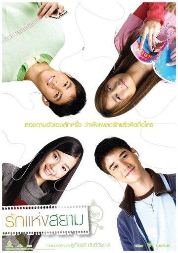 Любовь Сиам (Rak haeng Siam)