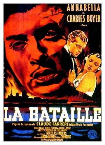 Битва (1933)