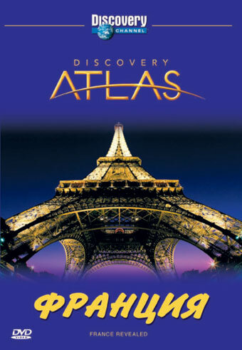 Discovery. ����� (Discovery Atlas)
