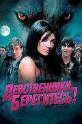 Девственники, берегитесь! (2012)