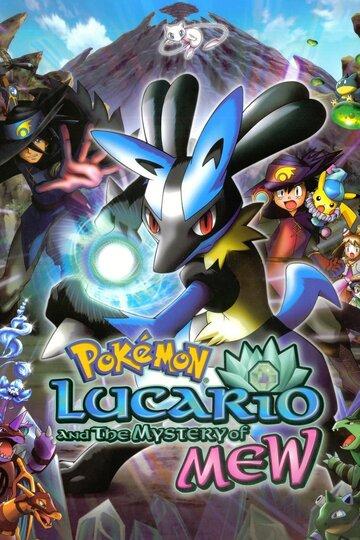 Покемон: Лучарио и тайна Мью (2005)