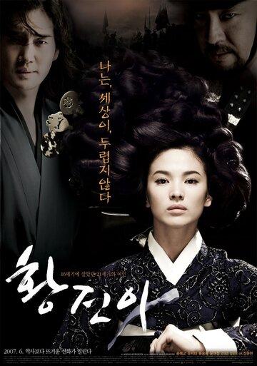 Хван Джин-и (2007)