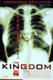 Королевство (1994)