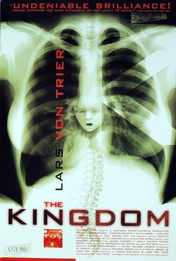 Королевство 1994