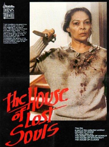 Дом потерянных душ (1989)