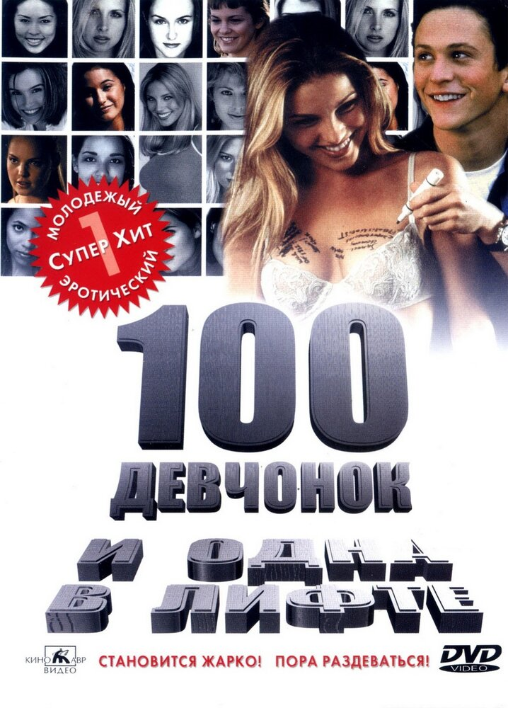 100 девчонок и одна в лифте смотреть онлайн