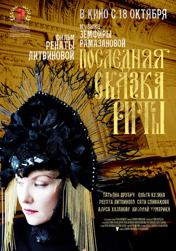 Последняя сказка Риты (Poslednyaya skazka Rity)