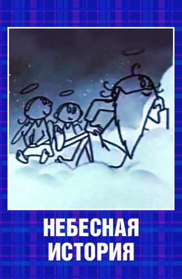 Небесная история (1962)