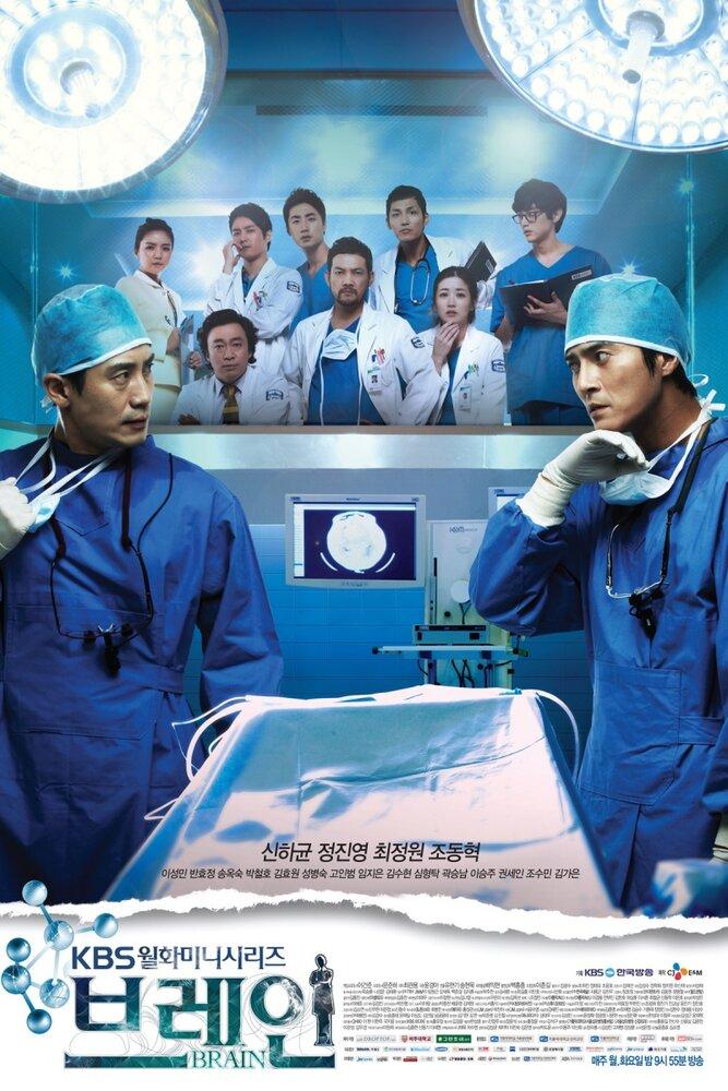 649153 - Мозг ✦ 2011 ✦ Корея Южная