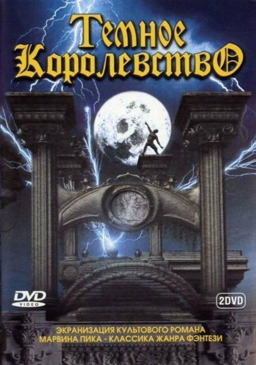 Темное королевство / Gormenghast (2000) смотреть в HD