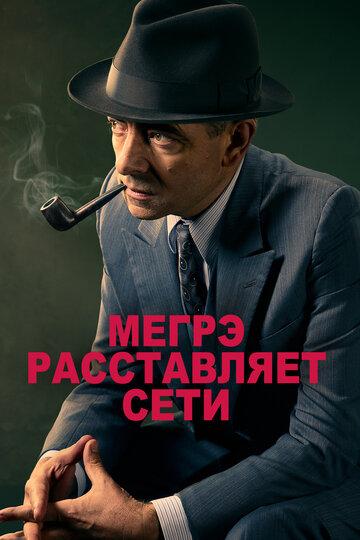 Oglądaj Maigret zastawia sidła (2016) Online za darmo - Seryjny morderca grasuje w mieście. Tylko inspektor Maigret jest w stanie go...
