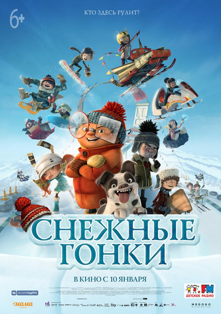 «Снежные гонки»