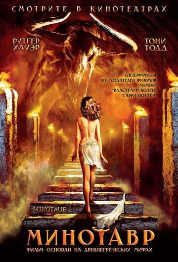 Минотавр / Minotaur (2006)